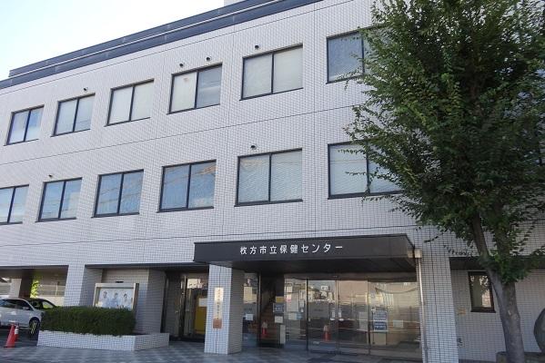 枚方市健康センター